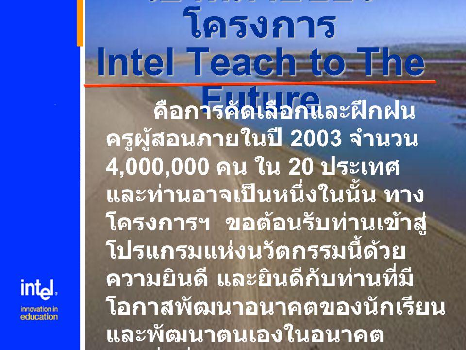 เป้าหมายของโครงการ Intel Teach to The Future