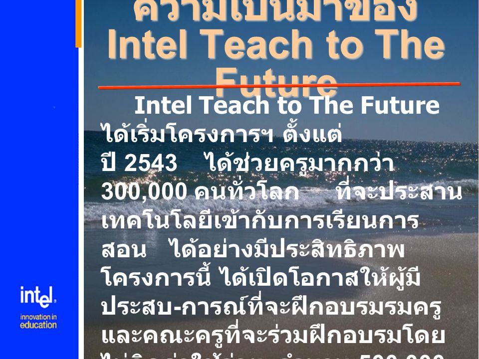 ความเป็นมาของ Intel Teach to The Future