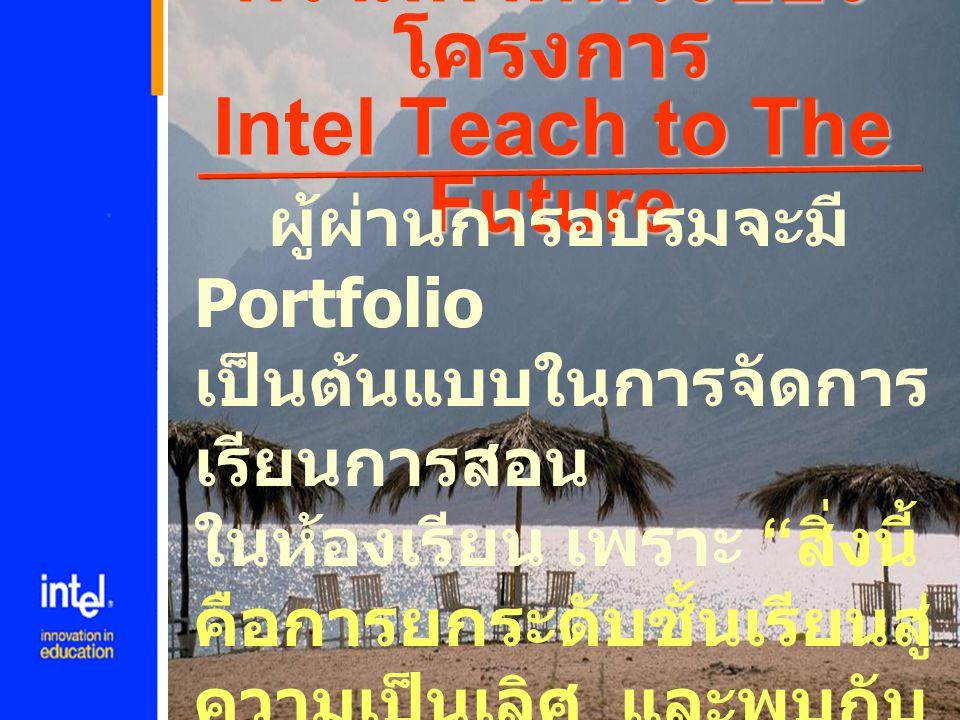 ความคาดหวังของโครงการ Intel Teach to The Future