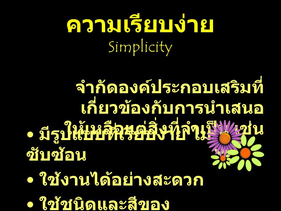 ความเรียบง่าย Simplicity
