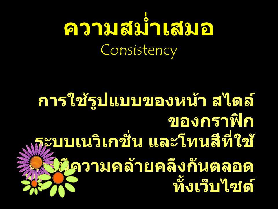 ความสม่ำเสมอ Consistency