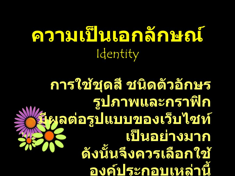 ความเป็นเอกลักษณ์ Identity