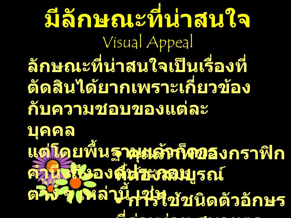 มีลักษณะที่น่าสนใจ Visual Appeal