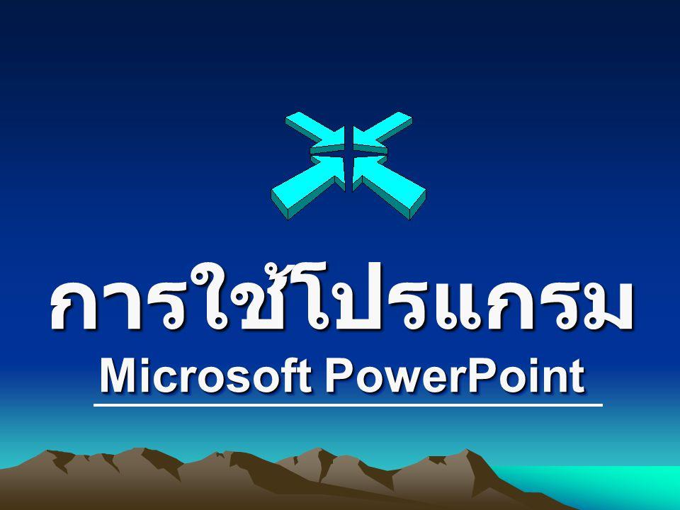 การใช้โปรแกรม Microsoft PowerPoint