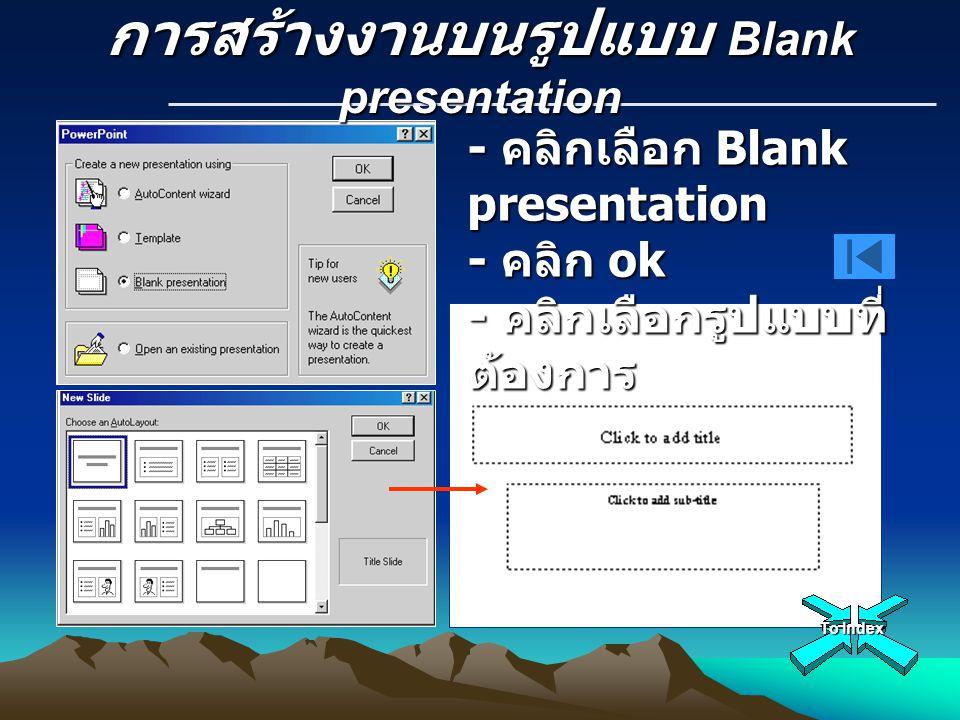 การสร้างงานบนรูปแบบ Blank presentation