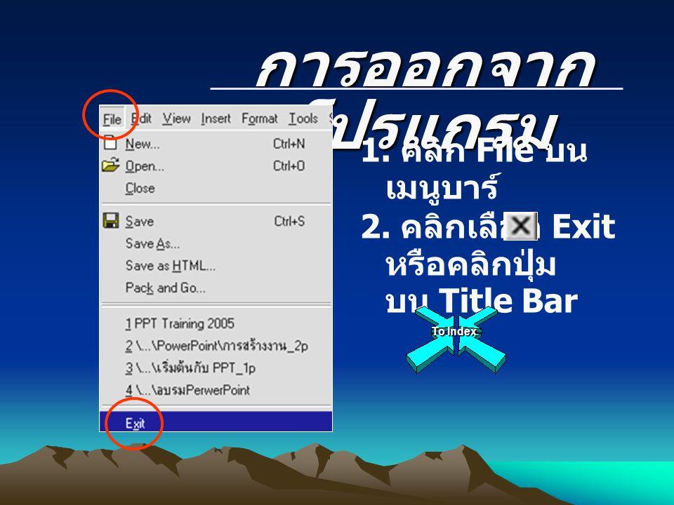 การออกจากโปรแกรม 1. คลิก File บนเมนูบาร์