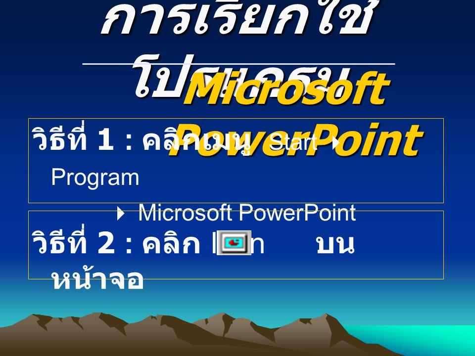 การเรียกใช้โปรแกรม Microsoft PowerPoint