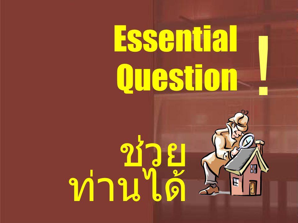 ! Essential Question ช่วยท่านได้