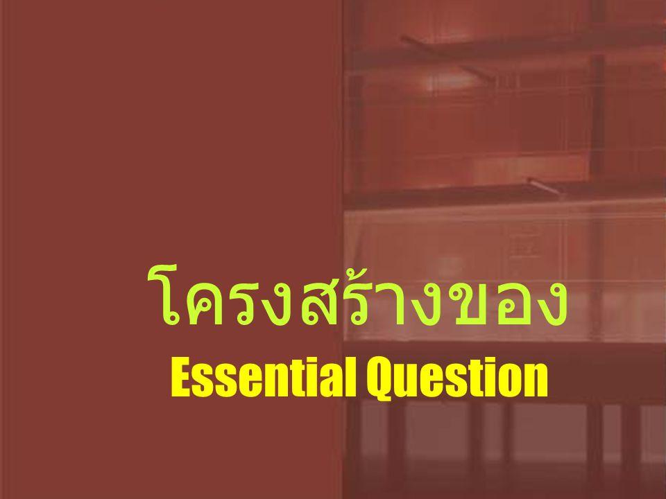โครงสร้างของ Essential Question