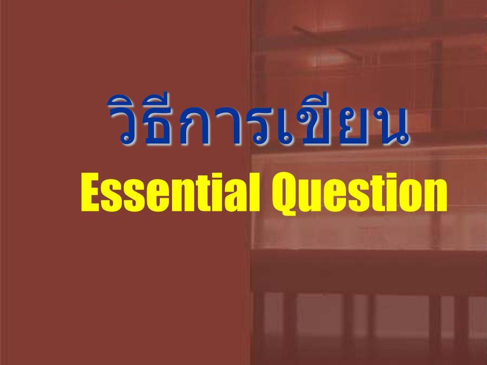 วิธีการเขียน Essential Question