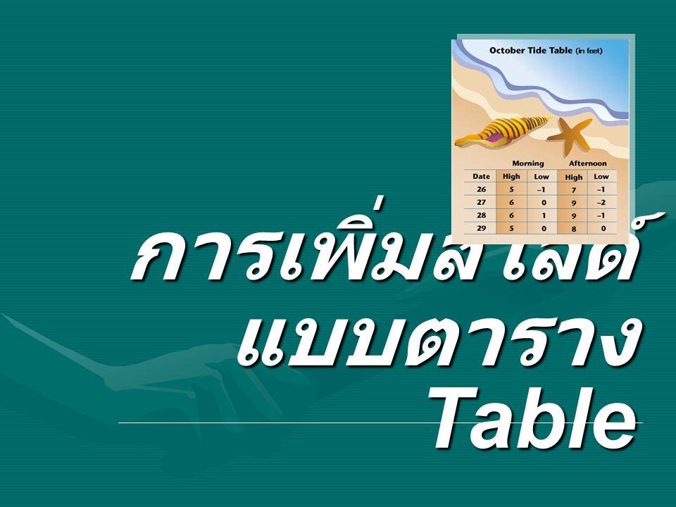การเพิ่มสไลด์แบบตาราง Table