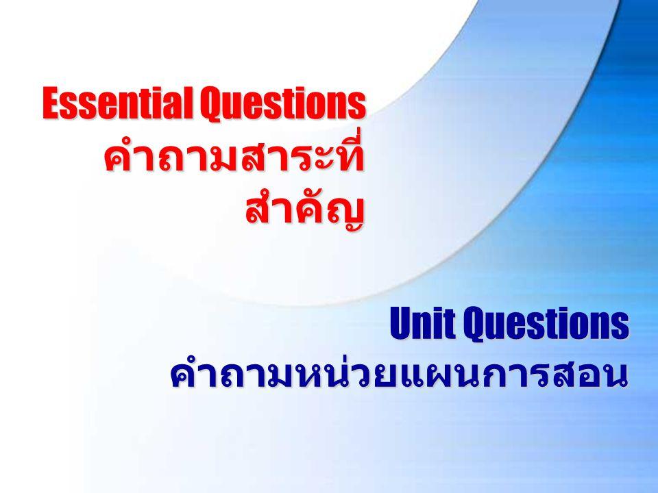 Unit Questions คำถามหน่วยแผนการสอน