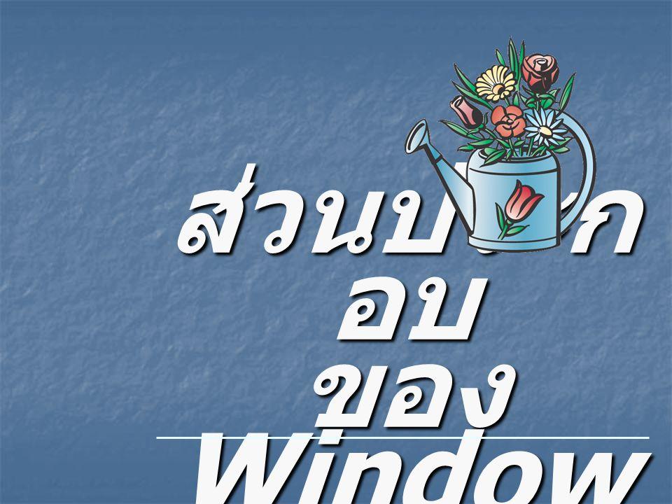 ส่วนประกอบ ของ Window 05/04/60