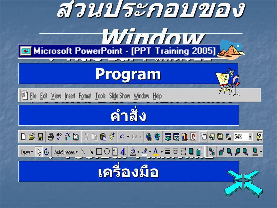ส่วนประกอบของ Window Title Bar : แสดงชื่อ Program