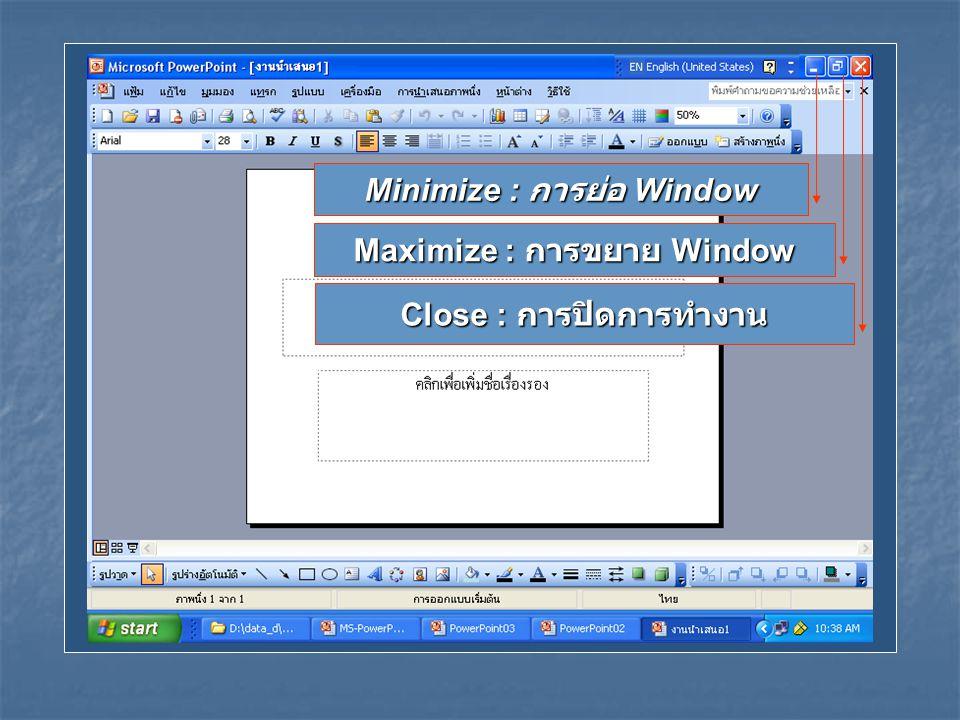 Minimize : การย่อ Window