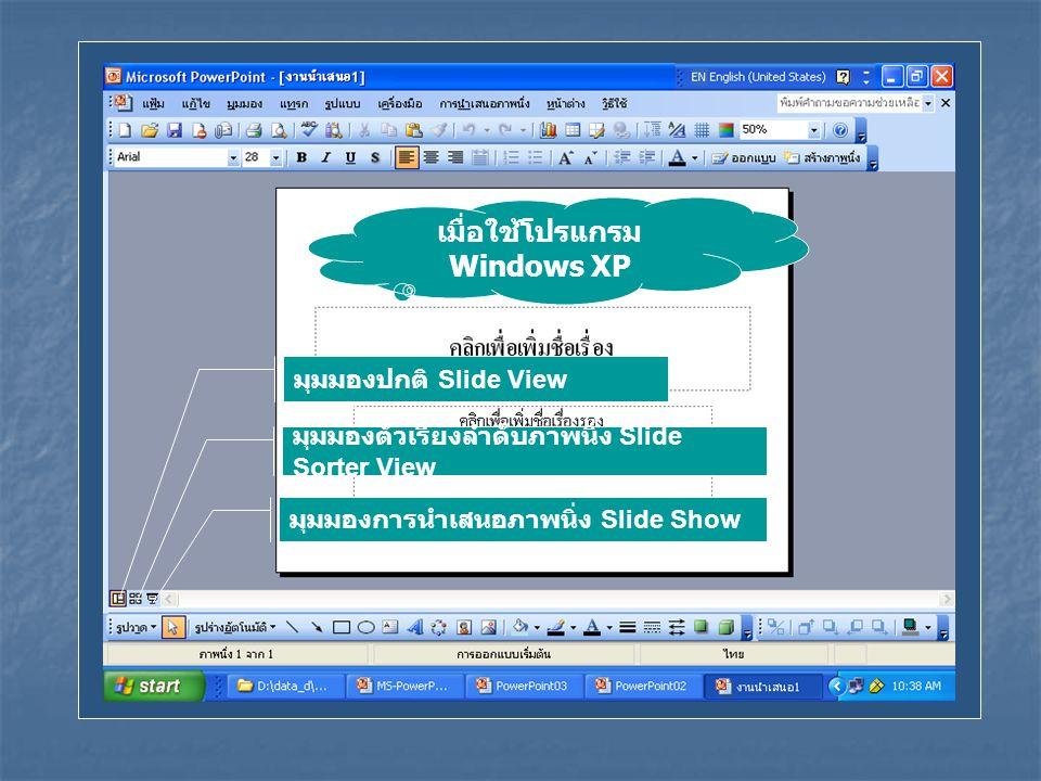 เมื่อใช้โปรแกรม Windows XP