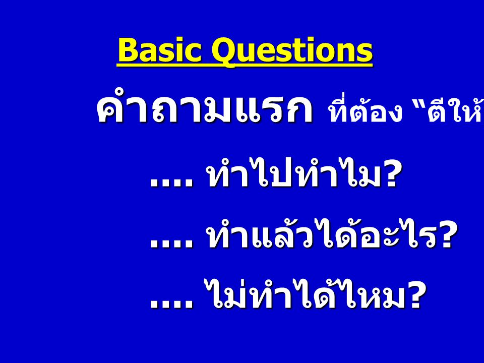 คำถามแรก ที่ต้อง ตีให้แตก