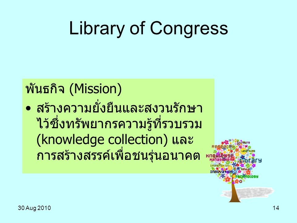 Library of Congress พันธกิจ (Mission)