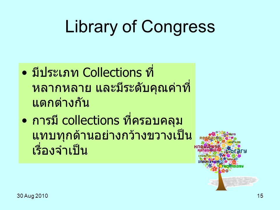 Library of Congress มีประเภท Collections ที่หลากหลาย และมีระดับคุณค่าที่แตกต่างกัน.