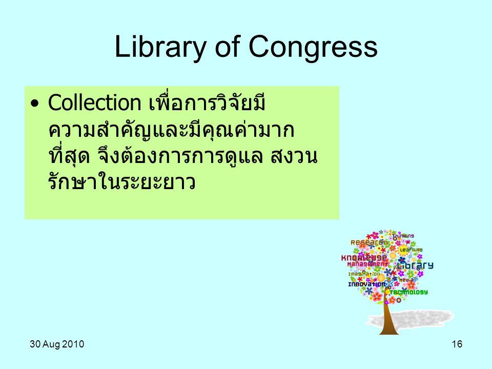 Library of Congress Collection เพื่อการวิจัยมีความสำคัญและมีคุณค่ามากที่สุด จึงต้องการการดูแล สงวนรักษาในระยะยาว.