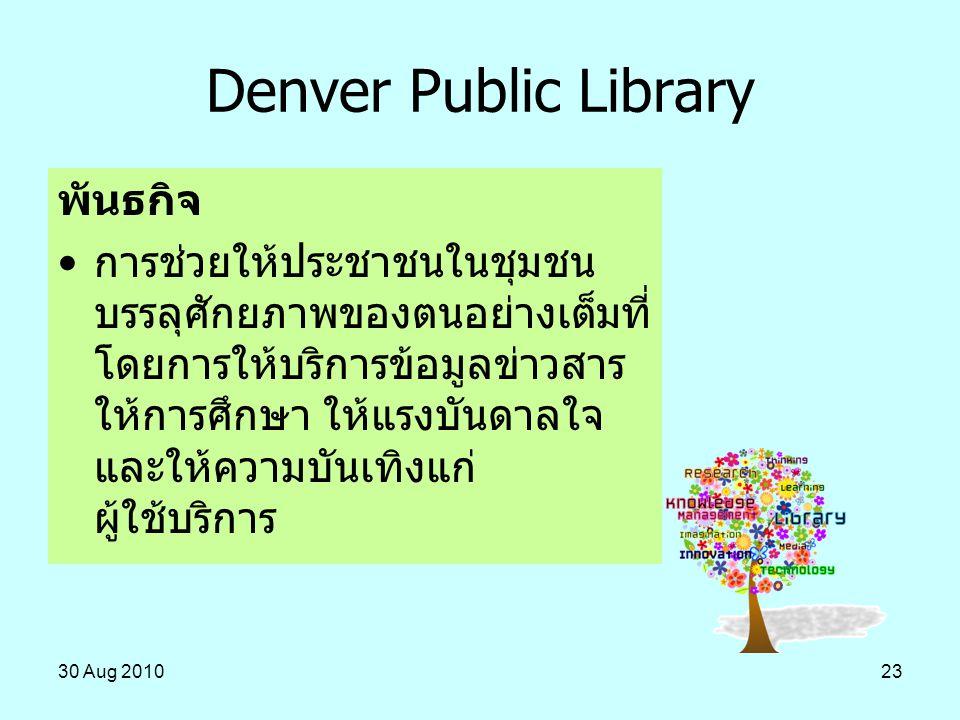 Denver Public Library พันธกิจ