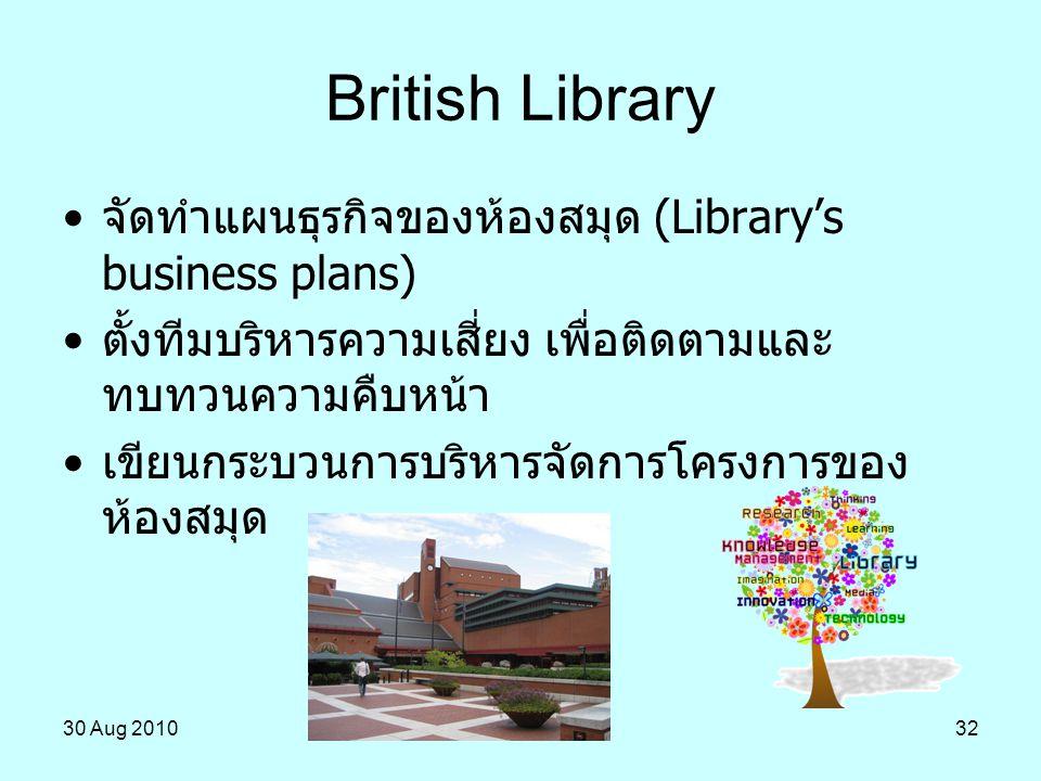 British Library จัดทำแผนธุรกิจของห้องสมุด (Library's business plans)