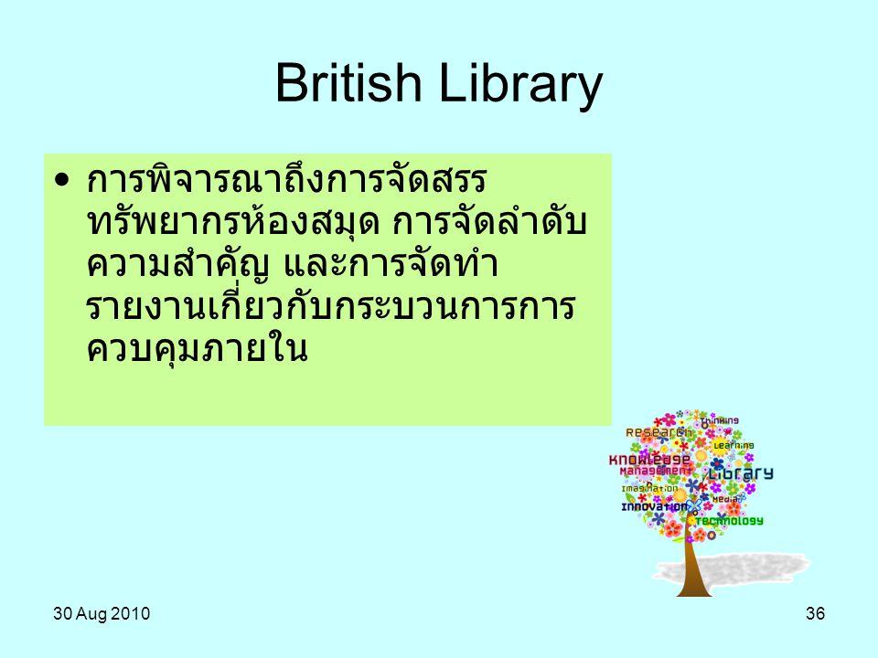 British Library การพิจารณาถึงการจัดสรรทรัพยากรห้องสมุด การจัดลำดับความสำคัญ และการจัดทำรายงานเกี่ยวกับกระบวนการการควบคุมภายใน.