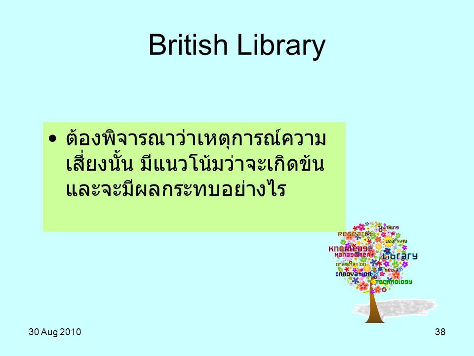 British Library ต้องพิจารณาว่าเหตุการณ์ความเสี่ยงนั้น มีแนวโน้มว่าจะเกิดข้น และจะมีผลกระทบอย่างไร.