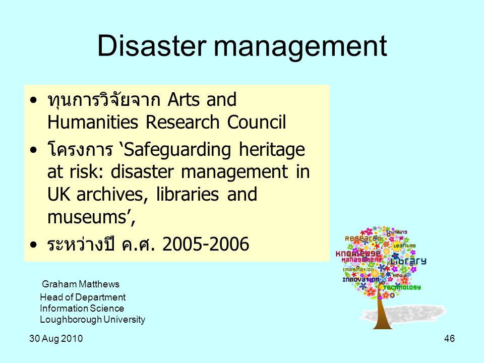 Disaster management ทุนการวิจัยจาก Arts and Humanities Research Council.