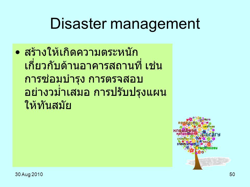 Disaster management สร้างให้เกิดความตระหนักเกี่ยวกับด้านอาคารสถานที่ เช่น การซ่อมบำรุง การตรจสอบอย่างวม่ำเสมอ การปรับปรุงแผนให้ทันสมัย.