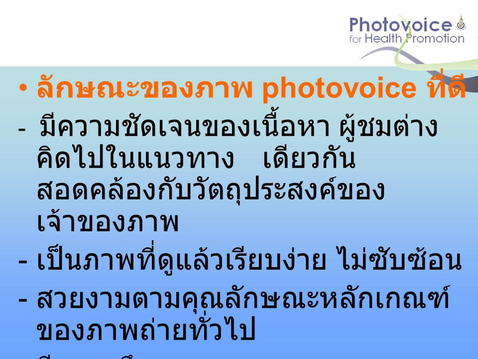ลักษณะของภาพ photovoice ที่ดี