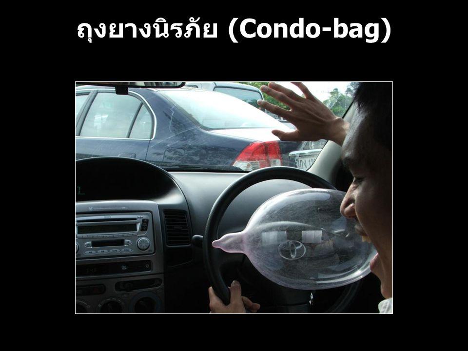 ถุงยางนิรภัย (Condo-bag)