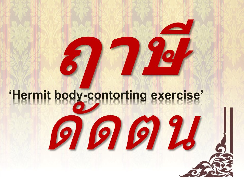 ฤาษีดัดตน 'Hermit body-contorting exercise'