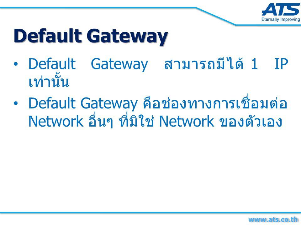 Default Gateway Default Gateway สามารถมีได้ 1 IP เท่านั้น