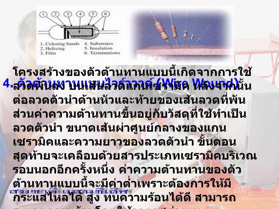 4. ตัวต้านทานแบบไวร์วาวด์ (Wire Wound)