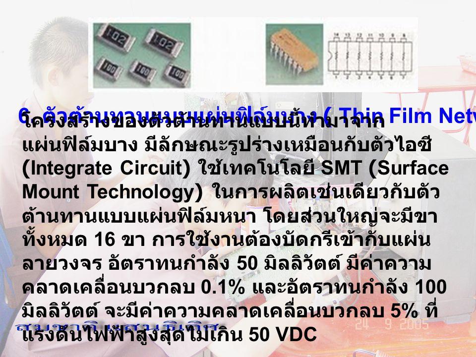 6. ตัวต้านทานแบบแผ่นฟิล์มบาง ( Thin Film Network)