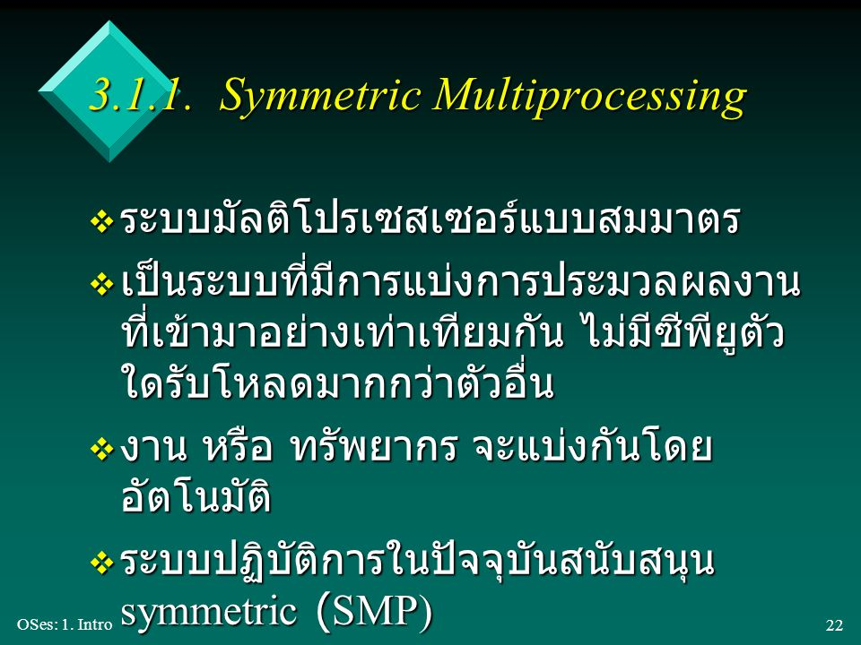 3.1.1. Symmetric Multiprocessing