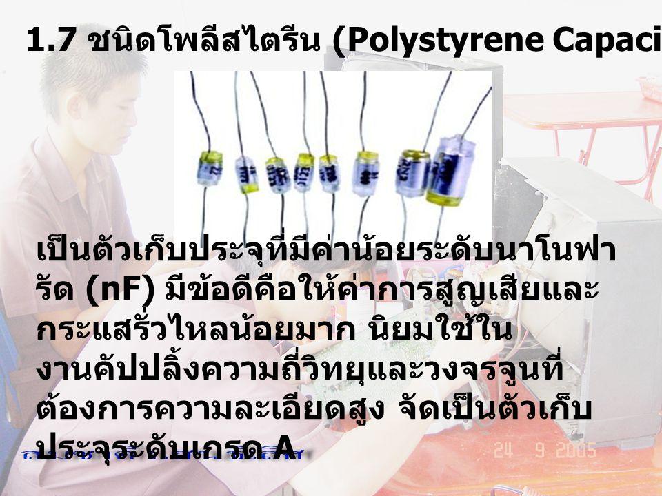 1.7 ชนิดโพลีสไตรีน (Polystyrene Capacitor