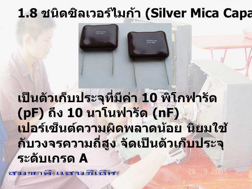 1.8 ชนิดซิลเวอร์ไมก้า (Silver Mica Capacitor)