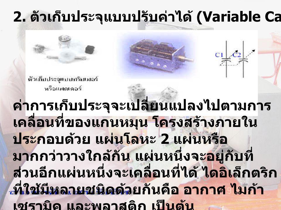 2. ตัวเก็บประจุแบบปรับค่าได้ (Variable Capacitor)