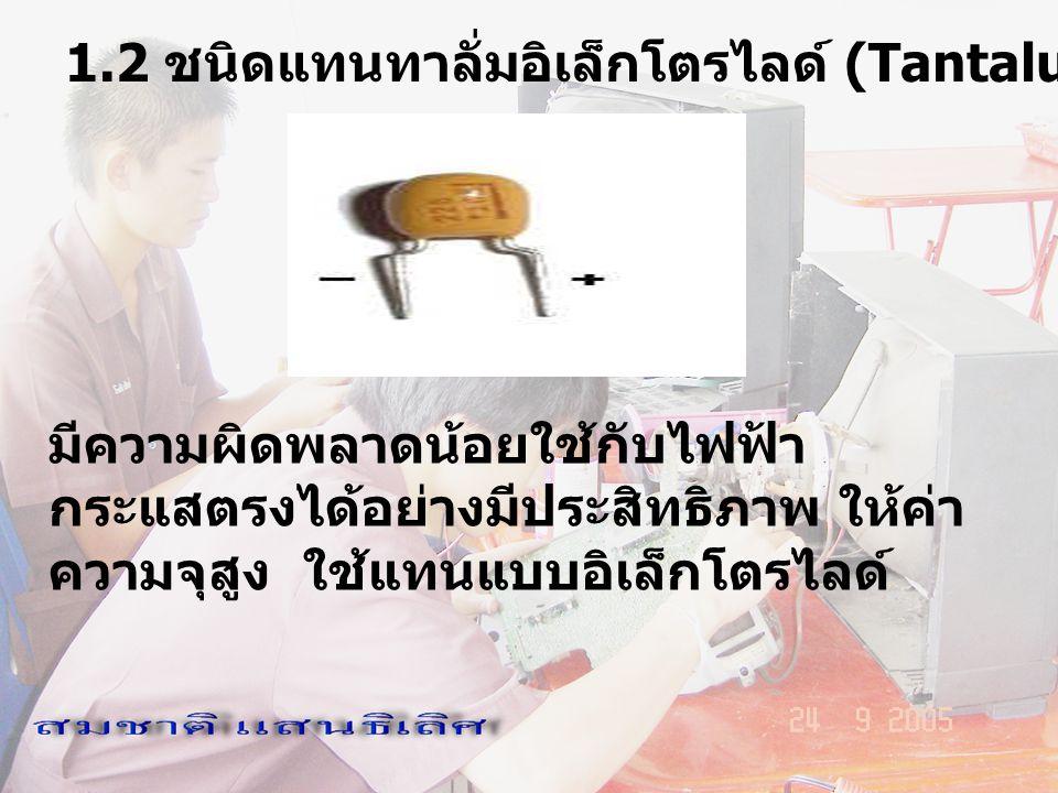 1.2 ชนิดแทนทาลั่มอิเล็กโตรไลด์ (Tantalum Electrolyte Capacitor)