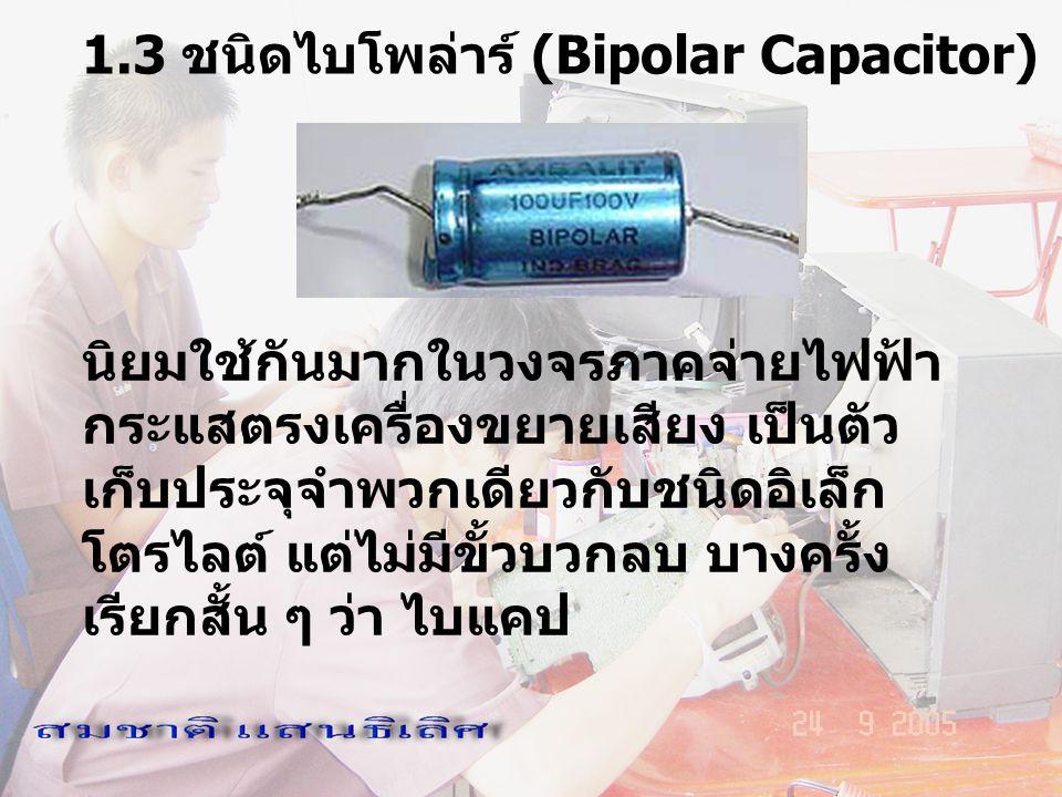 1.3 ชนิดไบโพล่าร์ (Bipolar Capacitor)