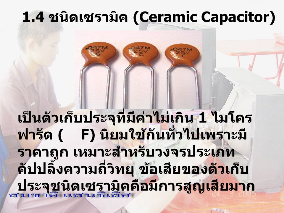 1.4 ชนิดเซรามิค (Ceramic Capacitor)