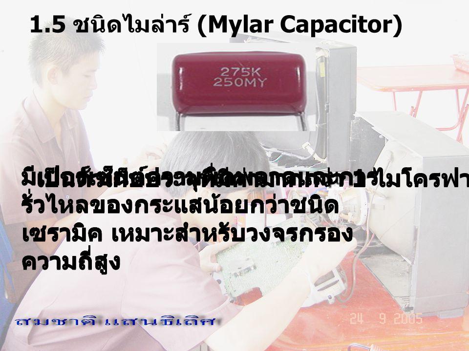 1.5 ชนิดไมล่าร์ (Mylar Capacitor)