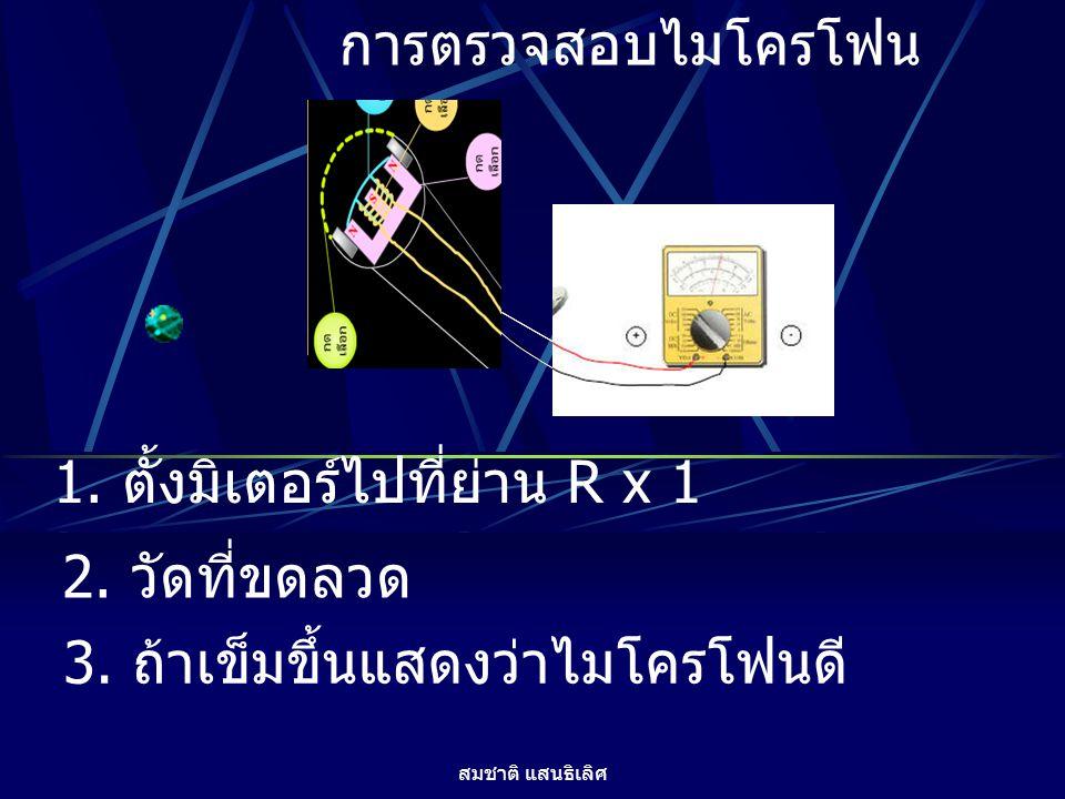 1. ตั้งมิเตอร์ไปที่ย่าน R x 1