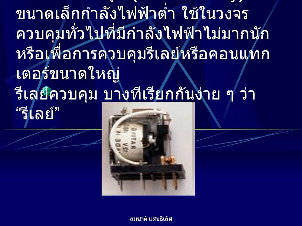 2. รีเลย์ควบคุม (Control Relay) มีขนาดเล็กกำลังไฟฟ้าต่ำ ใช้ในวงจรควบคุมทั่วไปที่มีกำลังไฟฟ้าไม่มากนัก หรือเพื่อการควบคุมรีเลย์หรือคอนแทกเตอร์ขนาดใหญ่ รีเลย์ควบคุม บางทีเรียกกันง่าย ๆ ว่า รีเลย์