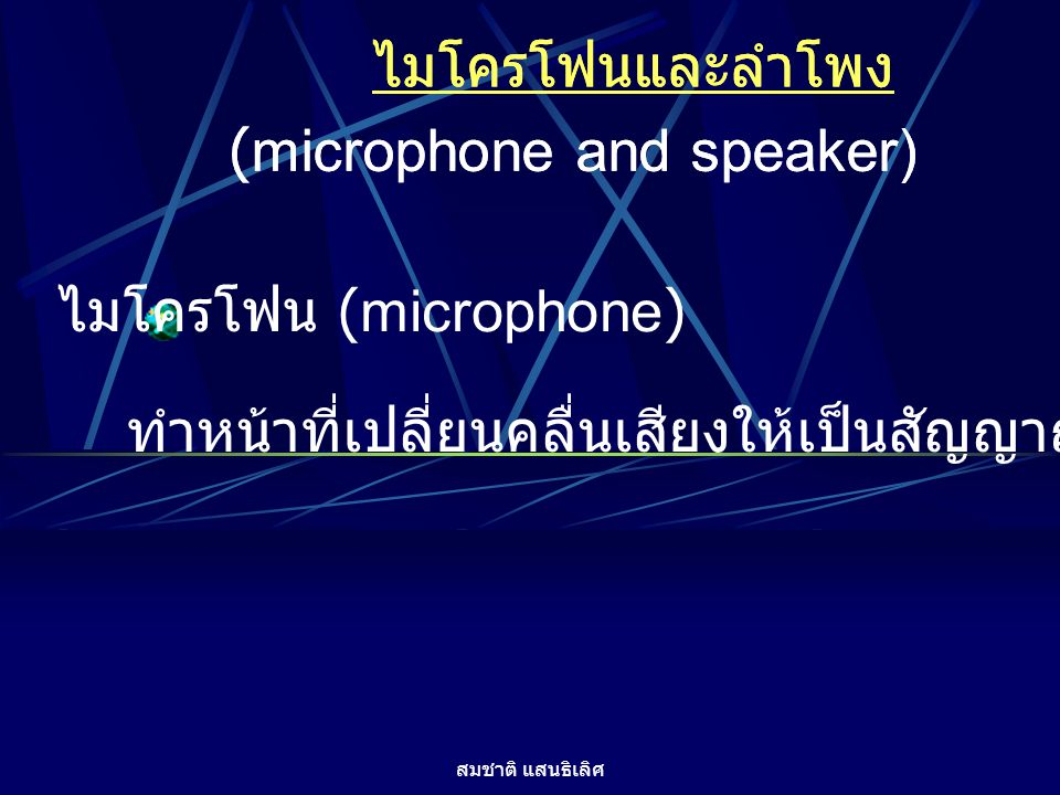 (microphone and speaker) (microphone and speaker)