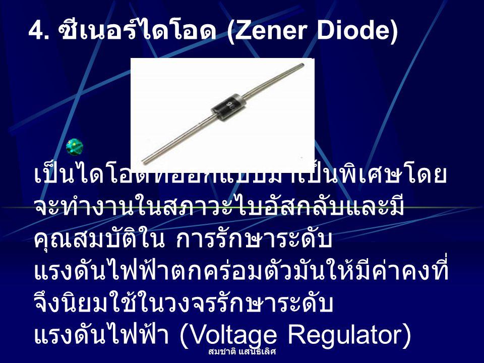 4. ซีเนอร์ไดโอด (Zener Diode)