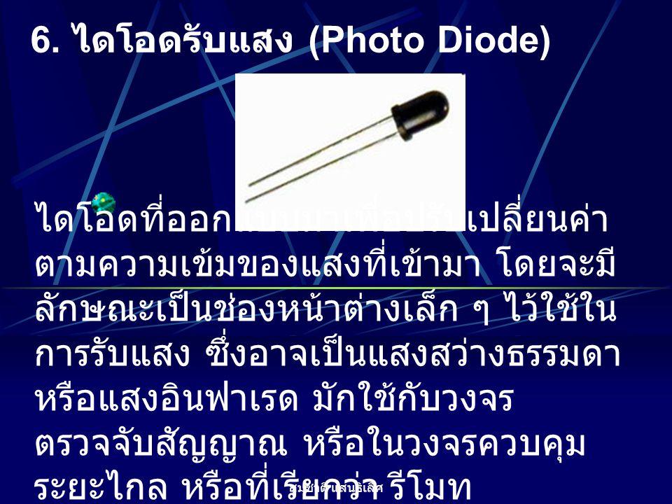 6. ไดโอดรับแสง (Photo Diode)