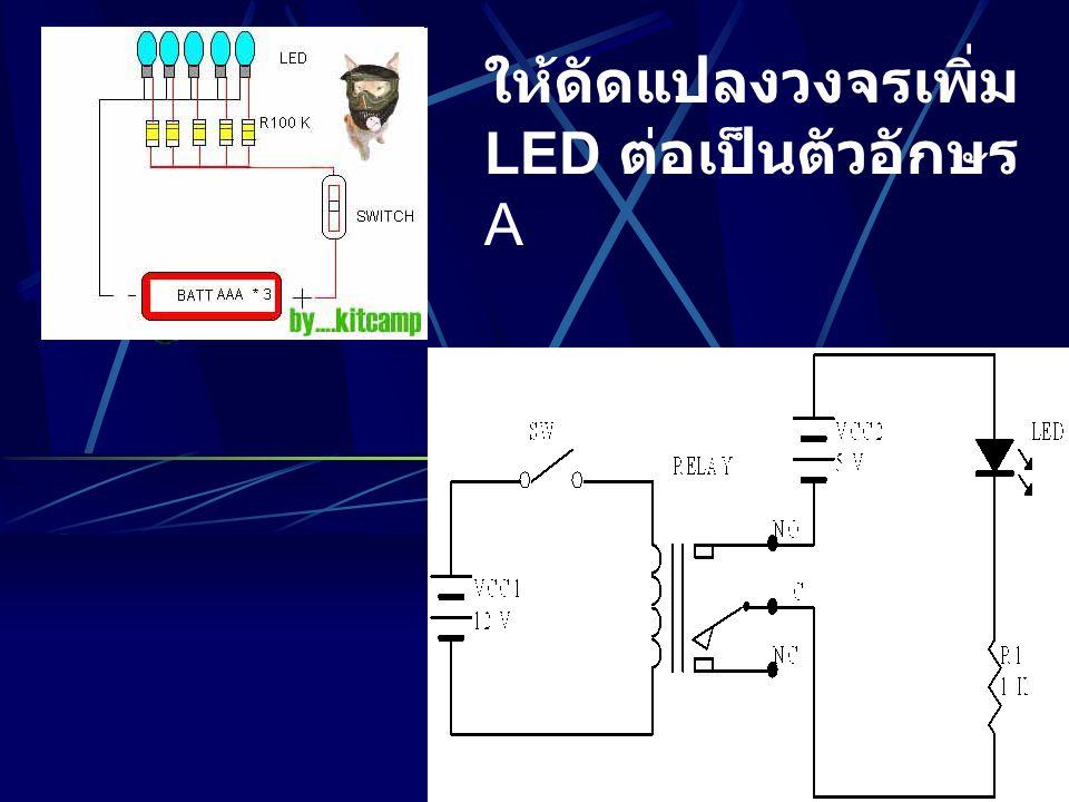 ให้ดัดแปลงวงจรเพิ่ม LED ต่อเป็นตัวอักษร A